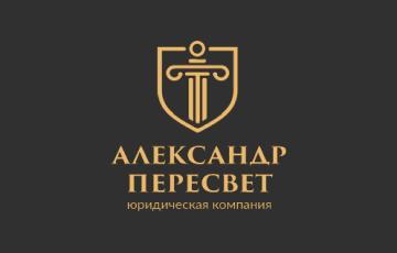 ЮК Александр Пересвет