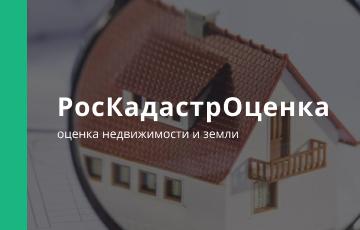 РосКадастрОценка
