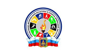 Управление физической культуры и спорта Брянской области